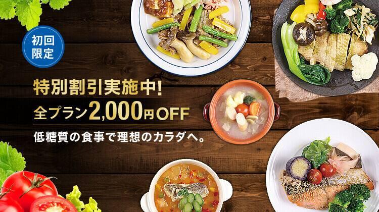 ヘルシー・低糖質の宅配食【nosh-ナッシュ】と販売パートナー契約を締結、提携サイト限定で2,000円offの特別プランをリリースしました