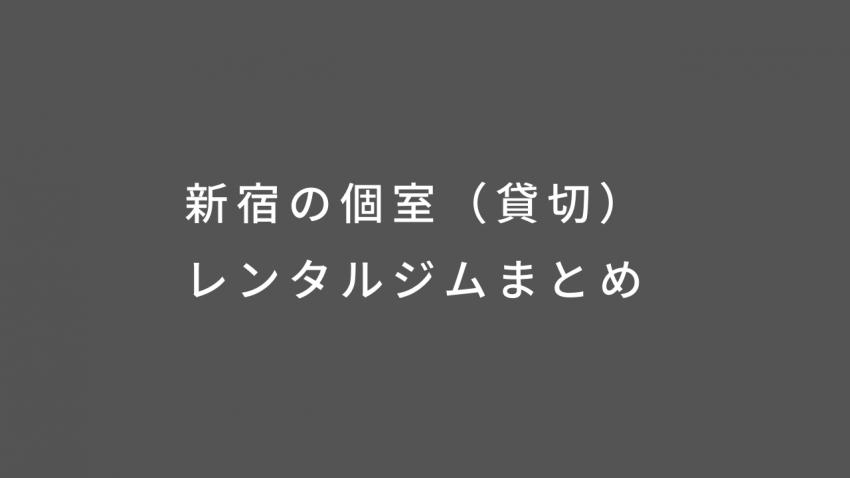 新宿の個室(貸切)レンタルジムまとめ