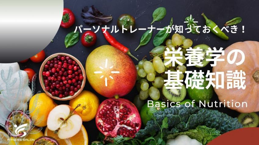 パーソナルトレーナーが知っておくべき!栄養学の基礎知識